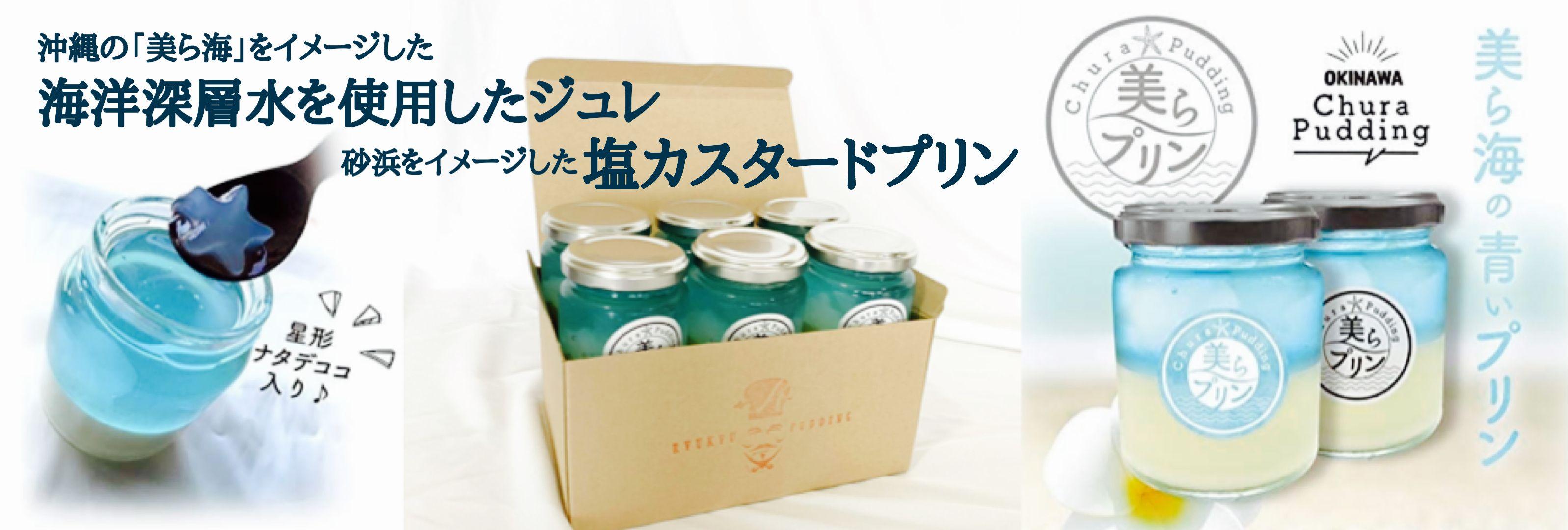 琉球プディング公式通販サイト